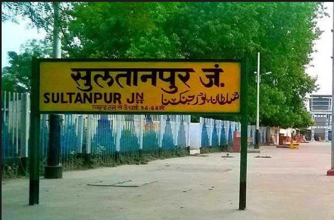 Government preparing to change Sultanpur after Allahabad-Faizabad
