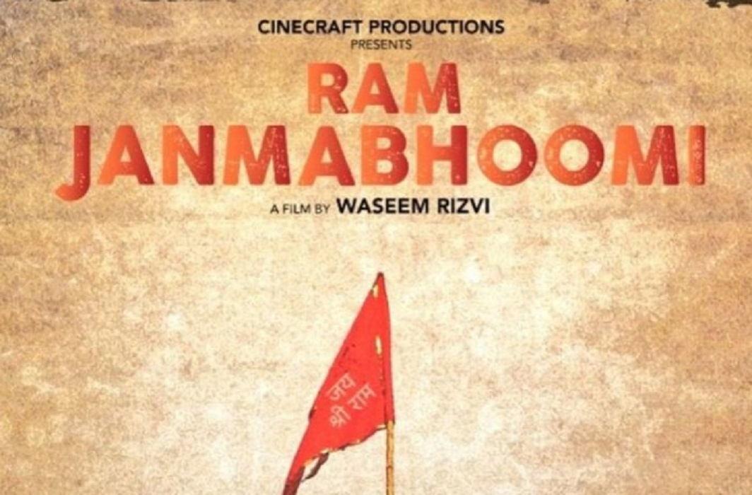 ram janmabhoomi