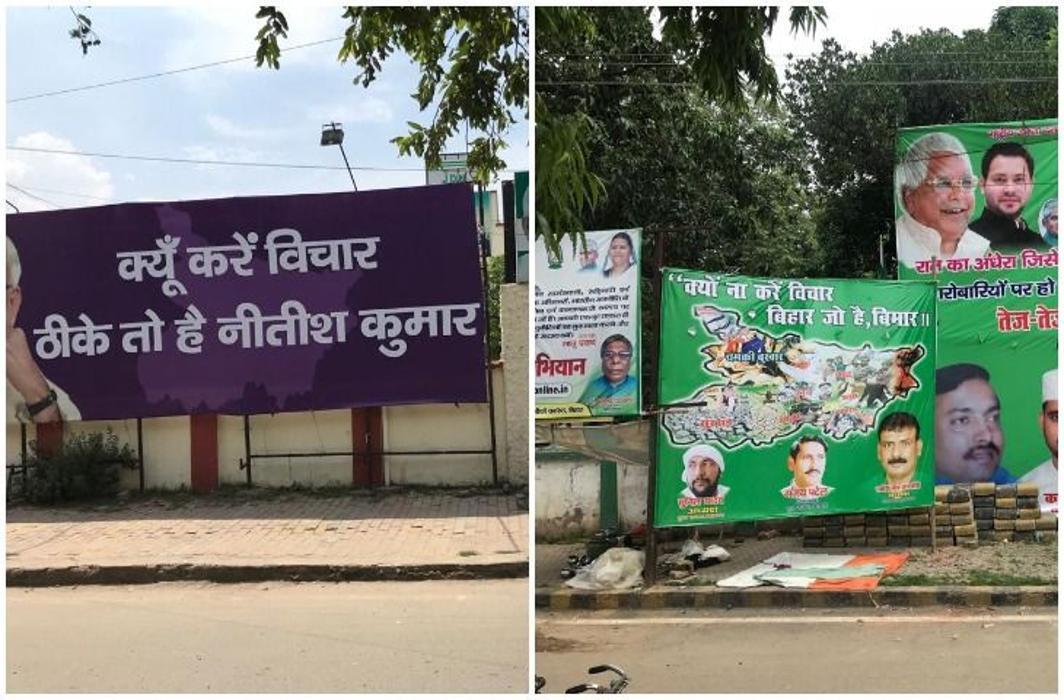 Bihar Vidhansabha Election