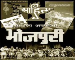 bhojpui literature