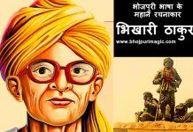 Bhikhari Thakur Bidesiya completed hundred year