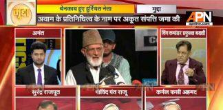 Hurriyat finally seen as obstacle to Kashmir's development
