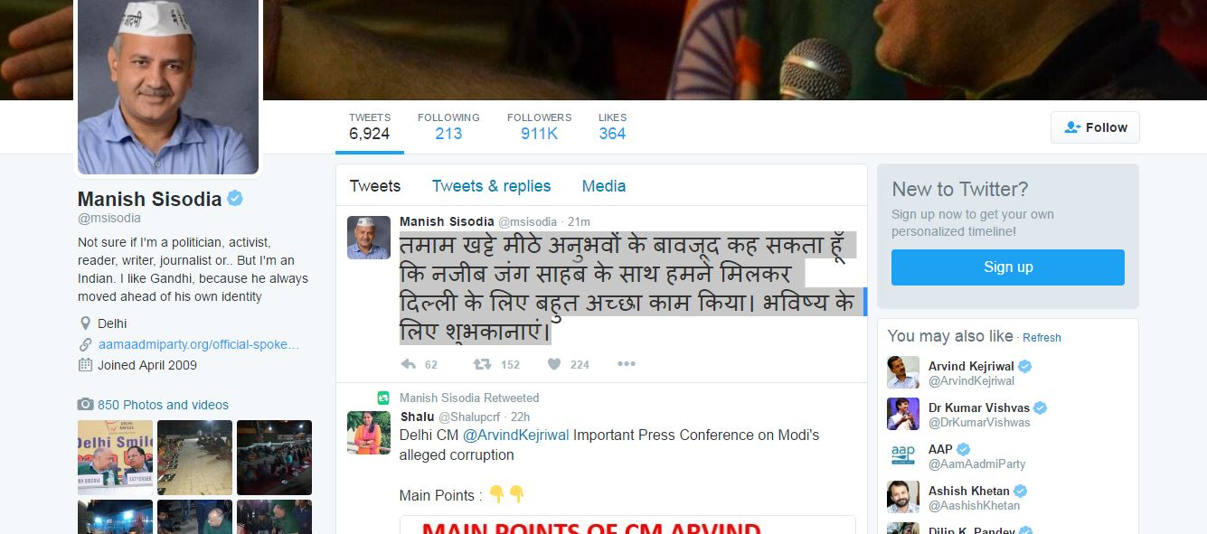 snapshot of the Deputy Manish Sisodiya's twitter handle. Photo: twitter