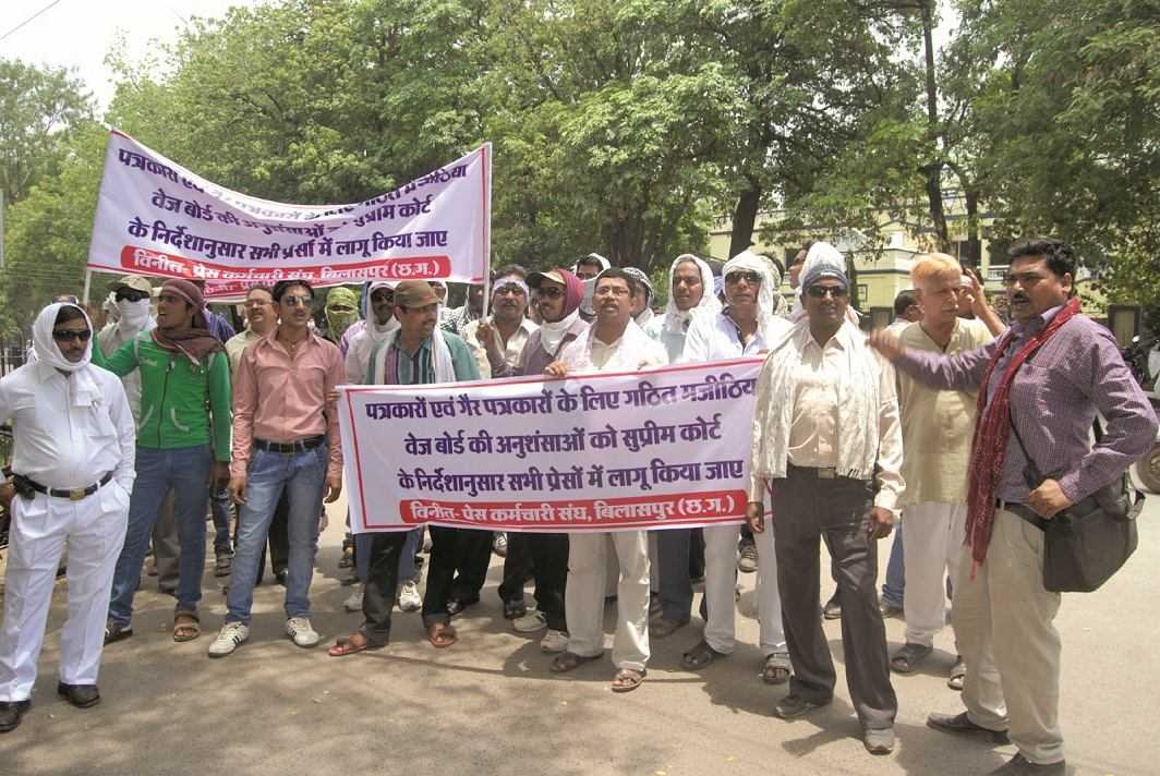 A group of journalists demanding that the long-standing recommendations of the Majithia Wage Board be implemented. Photo: Blog/terasyadav