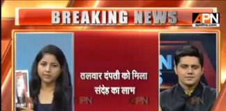 """""""Aarushi murder case saw some of the worst reportage from Indian media"""""""