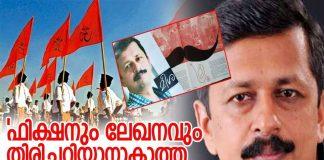 No clipping of Malayalam novel Meesha: SC