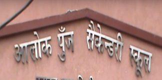 Delhi HC directs Delhi govt to demolish entire building of Alok Punj Secondary School, Karawal Nagar