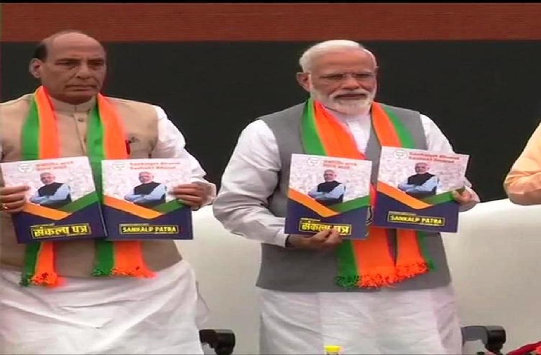 BJP releases manifesto for 2019 Lok Sabha elections