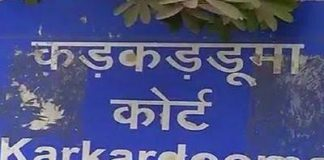 delhi district court karkardooma
