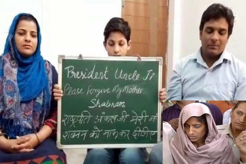 Shabnam execution