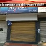 Banks closed in India