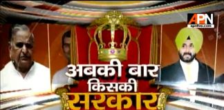 APN News Election Special Series: Abki Baar... Kiski Sarkar from Jaunpur