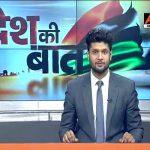 APN News Desh Ki Baat
