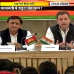 Rahul Gandhi compares alliance with Akhilesh like Ganga and Yamuna coming together