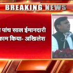 Akhilesh Yadav addressing public rally in Sultanpur Uttar Pradesh