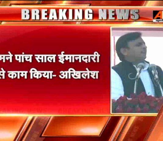 Akhilesh Yadav addressing public rally in Sultanpur Uttar Pradesh