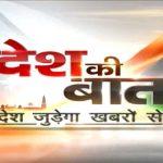 Watch:APN News Desh Ki Baat
