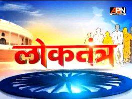APN News Special Debate Show : Loktantra