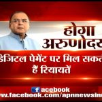 APN News Mudda: Exceptions from the finance minister on Union Budget 2017