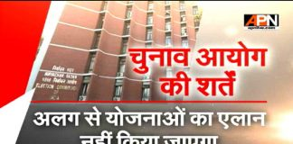 Election Commission bars central government for announcing schemes for the poll-bound state.