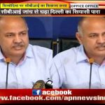 CBI to probe Manish Sisodia 'Talk to AK' over social media campaign