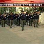 National Cadet Corp (NCC)will perform on 68th Republic Day.