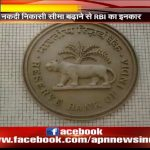 RBI rejects request of EC to hike candidate withdrawl limit