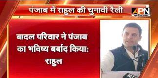 Congress Vice President Rahul Gandhi addresses joint rally in Punjab
