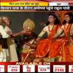 APN News Mudda:Ram Mandir issue raised before UttarPradesh election