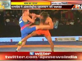Yog Guru Baba Ramdev beats international wrestling champion