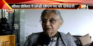 Sheila Dikshit spoke to APN on withdrawal of CM candidate for UP