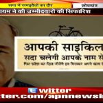 Team Akhilesh new poster gives Mulayam powerful space