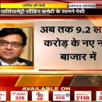 RBI governor briefs Parliament committee on demonetization