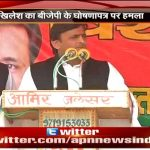 Akhilesh Yadav addressing public rally in Aligarh UttarPradesh.
