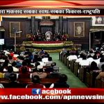 President Pranab Mukharjee address the joint session of Parliament