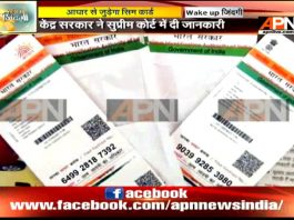 SC asks center to link all mobile numbers with Aadhar