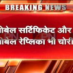 Nobel prize replica was stolen from Kailash Satyarthi's home