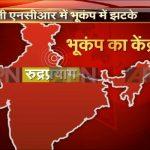5.8 Ricketer earthquake rocks Dehradhun, Tremors felt across North India