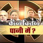 Watch:Special Report 'Kaun Kitney Paani Mein'