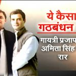 APN News Mudda:SP and Congress candidate file the nomination for the same seat