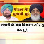 Key issues for Punjab Polls