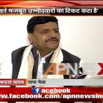 Exclusive Interview of Shivpal Yadav's to APN News Managing Editor Vinay Rai