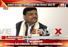 Exclusive Interview of Shivpal Yadav's to APN News Managing Editor Vinay Rai