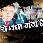 Watch:APN Special on Social Trade Scam worth Rs 3700 crores 'Yeh Dhanda Gaanda Hai'