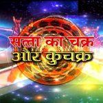 APN News Special Program: 'Satta ka Chakra Aur Kuchakra'