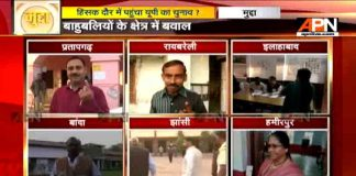 APN Mudda:Muscle power in forefront of UP polls