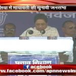 Mayawati addresses a rally in Ballia Uttar Pradesh