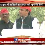 Akhilesh Yadav addresses rally in Bahraich