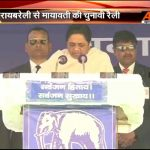 Mayawati addresses Rae Bareli rally