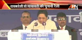Mayawati addresses Rae Bareli rally